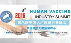 2016(第八届)中国人用疫苗行业峰会