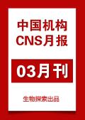 中国机构CNS月报(2013年3月刊)