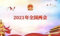 重磅:2021全国两会医药行业13条最新提案!