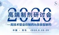 高端制剂研讨会2020 青岛—高技术壁垒仿制药&改良型新药 邀您共襄盛会