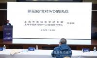 4thCMDF|疫情后时代对体外诊断试剂IVD未来发展的思考