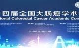 泛生子助力全国大肠癌学术会议 携手领域专家推进肠癌精准诊疗