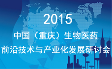 2015·中国(重庆)生物医药前沿技术 与产业化发展研讨会