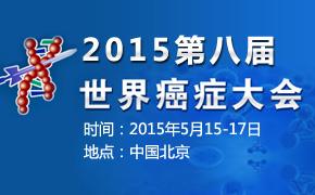 2015年第八届世界癌症大会