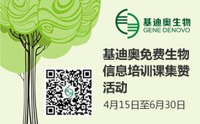广州基迪奥生物免费生物信息培训课集赞活动
