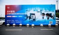 华大智造三大移动平台亮相CMEF,赋能智慧医疗新未来