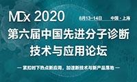 【倒計時1周】MDx2020第六屆先進分子診斷技術應用論壇8月13日將盛大開幕