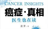 《癌症·真相:医生也在读》作者菠萝:写好科普不容易