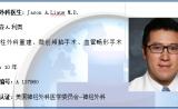 美国神经外科专家:詹森A.利奥(Jason A.Liauw)