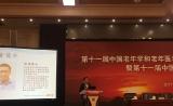 泛生子首席科学家阎海教授出席第十一届中国老年肿瘤学大会