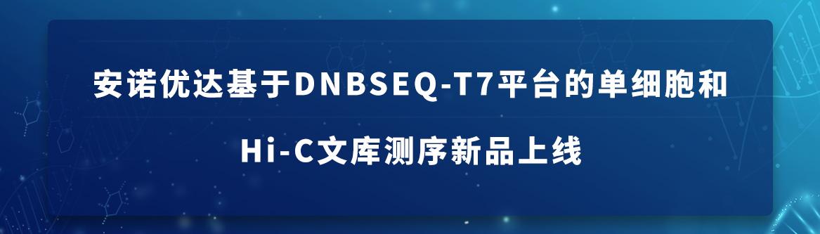安诺优达基于DNBSEQ-T7平台的单细胞和Hi-C文库测序新品上线