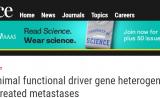 控制所有癌转移的基因?Science揭秘:癌症在个体中的传播源于相同的突变
