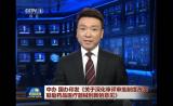 中国医改进入高潮 中美医药上市差距仍明显