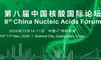 CNAF重磅发布丨2020中国核酸国际论坛强势来袭!