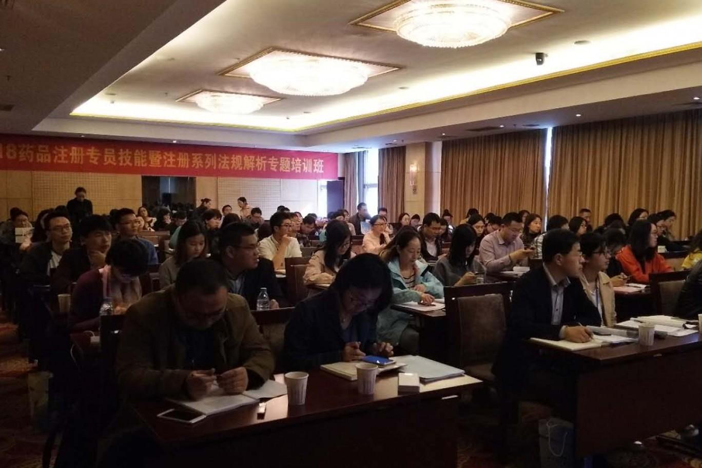 """南京-基于GxP原则的药厂培训体系建立、实施与完善专题培训班""""的通知"""