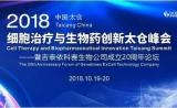 院士领衔专家献策,2018细胞治疗与生物药创新太仓峰会