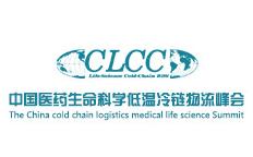 第四届中国医药生命科学低温冷链年会