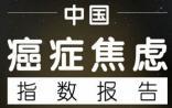 """首份《中国""""癌症焦虑""""大数据报告》发布,处女座最""""恐癌"""""""