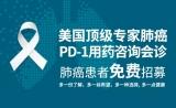 白丝带,爱传递:PD-1免疫药物该怎么用?美国肺癌顶级专家免费会诊患者招募