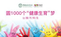 """圆1000个""""健康生育""""梦,让爱不罕见 ——中国优生优育协会携手贝康医疗开启我国首个大型罕见病家庭健康生育公益项目"""