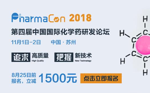 PharmaCon第四届中国国际化学药研发论坛