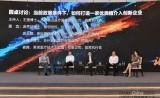 【直播DC2018】圆桌讨论:当前政策条件下,如何打造一家优质植介入创新企业