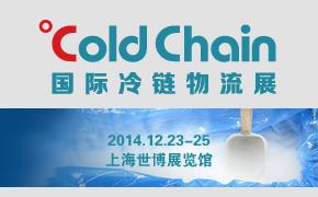 2014中国国际医药冷链物流峰会