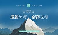 创药珠峰 | 一场BiG年会,请来中国医药圈半壁江山!