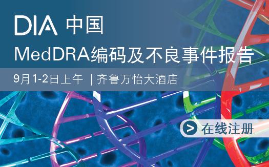 MedDRA编码及不良事件报告研讨会