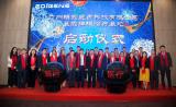 博雅辑因广州基因编辑治疗基地正式启动