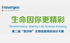 """第二届武汉地区高校""""菲沙杯""""生物信息项目设计大赛"""