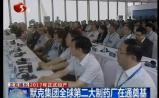 默克集团6.5亿在华建厂 瞄准国内基药市场