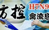 连云港开发区多举措部署H7N9禽流感防控工作