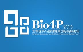 2013生物医药与智慧健康国际高峰论坛