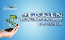 2015中国生物与医疗健康投资大会