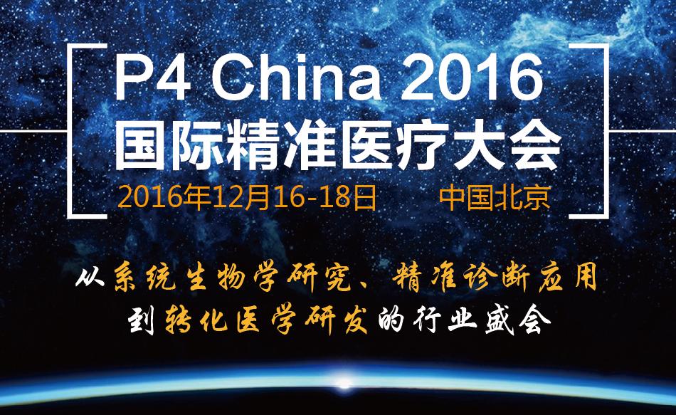P4 China2016国际精准医疗大会