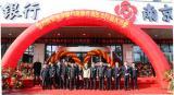 南京银行高新支行正式迁入南京生物医药谷