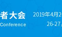 【协作•创新】2019第六届NGS创新开发者大会将于4月26-27日召开