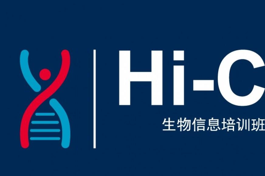 安诺10月Hi-C培训班免费名额大公开~