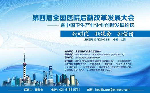 第四届全国医院后勤改革发展大会