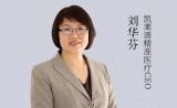 必威博彩 | 刘华芬:质谱临床应用大有可为,标准化推动行业健康有序发展