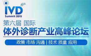 2015(第六届)国际体外诊断产业高峰论坛