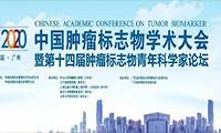二輪通知|2020中國腫瘤標志物學術大會暨第十四屆腫瘤標志物青年科學家論壇