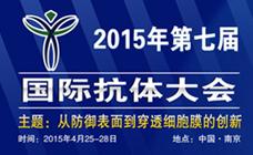第七届国际抗体大会