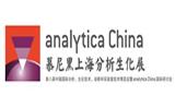 慕尼黑上海分析生化展(analytica China)