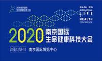 首场新闻发布会!12月9-11日 2020 南京国际生命健康科技博览会  整装重启!