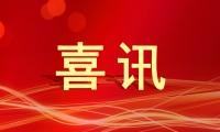 """喜讯!安诺优达成功入选""""中关村前沿技术企业"""""""