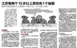 江苏省公布吸烟大数据:每两个男人就有一个烟民!