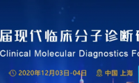 2020第四届现代临床分子诊断研讨会嘉宾阵容已公布,我们诚邀您来!
