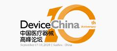 第十届中国医疗器械高峰论坛(DeviceChina2020)